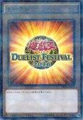 DUELIST FESTIVAL 2016 トークン