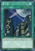 摩天楼 −スカイスクレイパー−