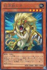 紋章獣レオ