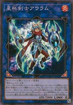 画像1: 星杯剣士アウラム