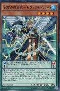 剣聖の影霊衣(ネクロス)-セフィラセイバー