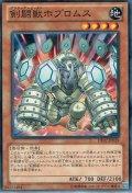 剣闘獣(グラディアルビースト)ホプロムス