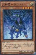 武神器-チカヘシ
