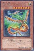 聖刻龍-ウシルドラゴン