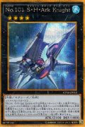 No.(ナンバーズ)101 S・H・Ark Knight(サイレント・オナーズ・アーク・ナイト)