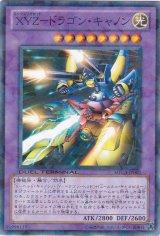 XYZ(エックスワイゼット)-ドラゴン・キャノン