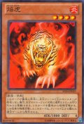 焔虎(フレイムタイガー)