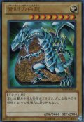青眼の白龍(ブルーアイズ・ホワイト・ドラゴン)