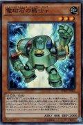 電磁石の戦士γ(エレクトロマグネット・ウォリアー・ガンマ)