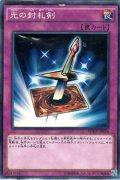 光の封札剣