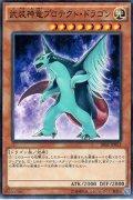 武装神竜プロテクト・ドラゴン