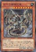 古代の機械巨竜(アンティーク・ギアガジェルドラゴン)