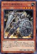 古代の機械騎士(アンティーク・ギアナイト)