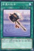 幸運の鉄斧