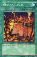 昼夜の大火事