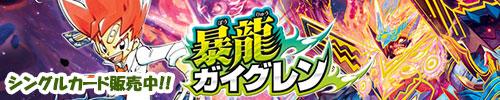 デュエル・マスターズ  暴龍ガイグレン シングルカード発売中!