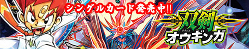 デュエル・マスターズ 双剣オウギンガ シングルカード発売中!
