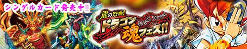 デュエルマスターズ 龍の祭典!魂ドラゴンフェス!! シングルカード発売中!