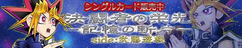 遊戯王 決闘者の栄光-記憶の断片- sideサイド:武藤遊戯 シングルカード発売中!