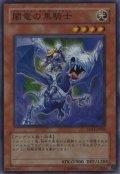闇竜の黒騎士(ブラックナイト・ダークドラゴン)