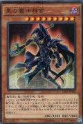 黒の魔法神官(マジック・ハイエロファント・オブ・ブラック)