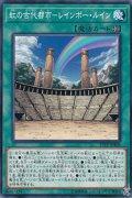 虹の古代都市-レインボー・ルイン