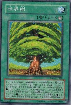 画像1: 世界樹