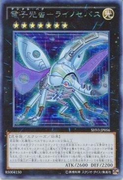 画像1: 電子光虫(デジタル・バグ)-ライノセバス