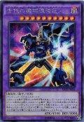 古代の機械混沌巨人(アンティーク・ギア・カオス・ジャイアント)