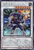 超重忍者シノビ-A・C
