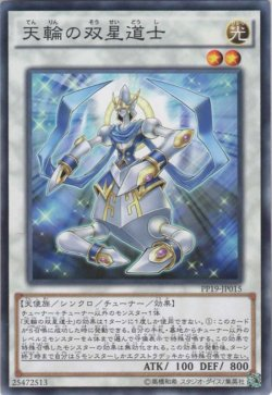 画像1:  天輪の双星道士