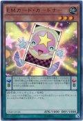 EM(エンタメイト)カード・ガードナー