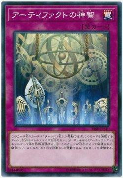 画像1: アーティファクトの神智