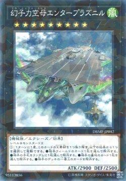 画像1: 幻子力空母エンタープラズニル (ミラージュフォートレス)