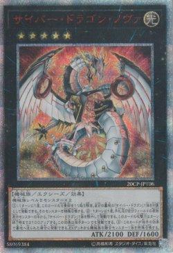 画像1: サイバー・ドラゴン・ノヴァ