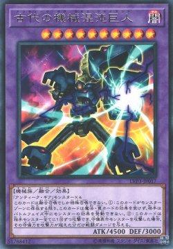 画像1: 古代の機械混沌巨人 (アンティーク・ギア)