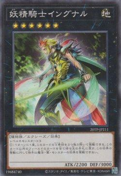 画像1: 妖精騎士イングナル
