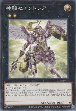 画像1: 神騎セイントレア