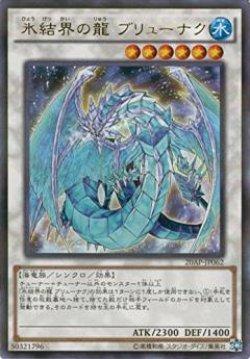 画像1: 氷結界の龍 ブリューナク