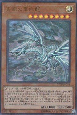 画像1: 青眼の亜白龍(ブルーアイズ・オルタナティブ・ホワイト・ドラゴン)