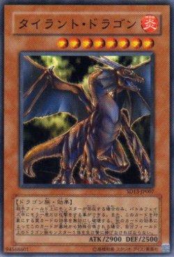 画像1: タイラント・ドラゴン