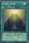 太陽の祭壇