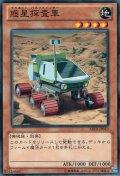 惑星探査車(プラネット・パスファインダー)