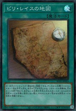 画像1: ピリ・レイスの地図