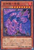 炎神機(フレイムギア)-紫龍