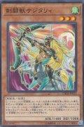 剣闘獣サジタリィ (グラディアルビースト)