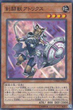 画像1: 剣闘獣アトリクス (グラディアルビースト)