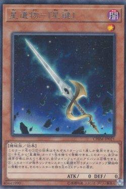 画像1: 星遺物-『星鍵』 (せいいぶつ)