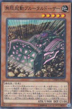 画像1: 無限起動ブルータルドーザー