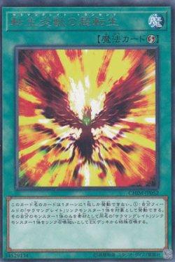 画像1: 転生炎獣の超転生 (サラマングレイト・トランセンド)